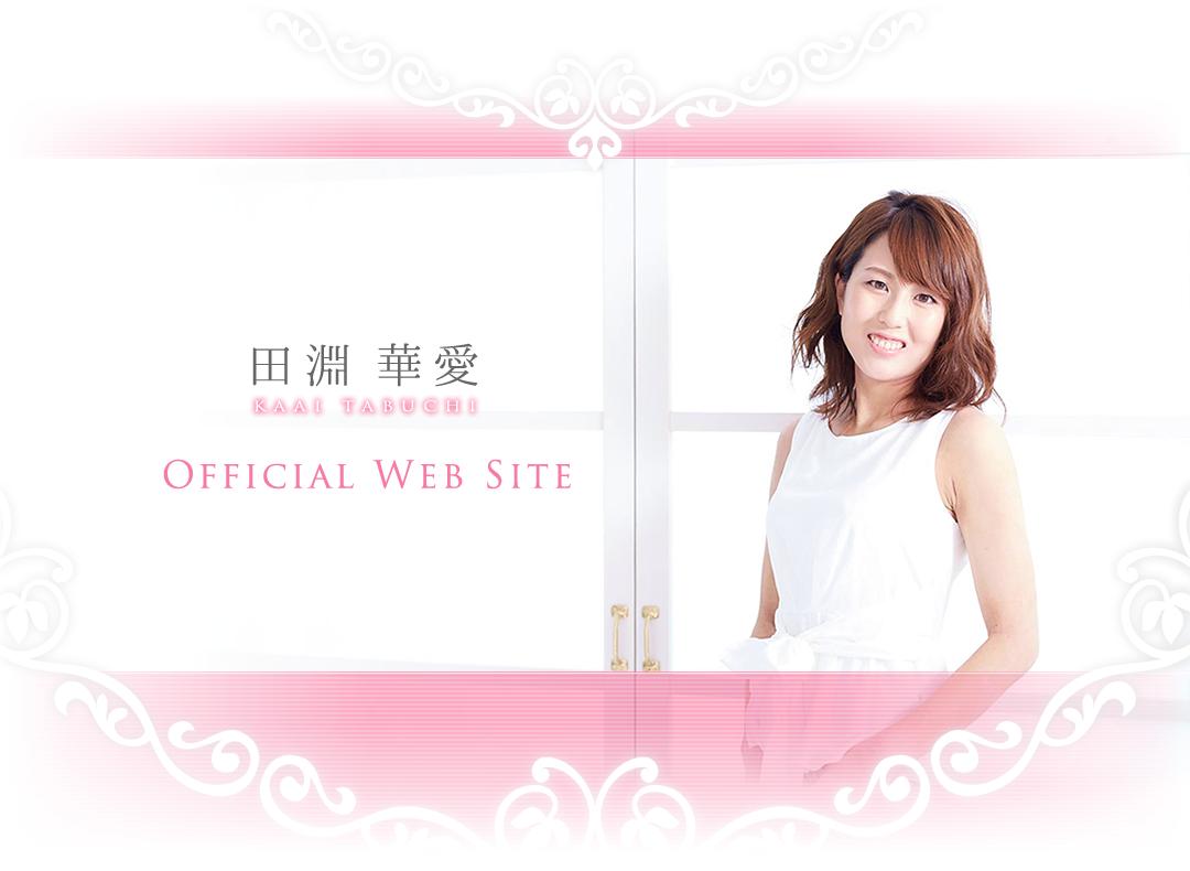 田淵華愛 オフィシャルウェブサイト