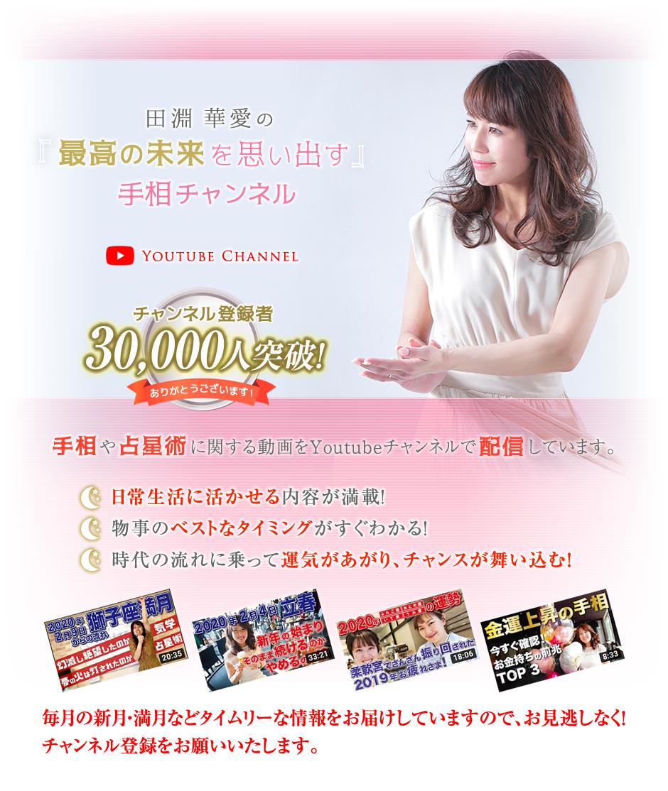 Youtubeチャンネル【田淵華愛の『最高の未来を思い出す』手相チャンネル】